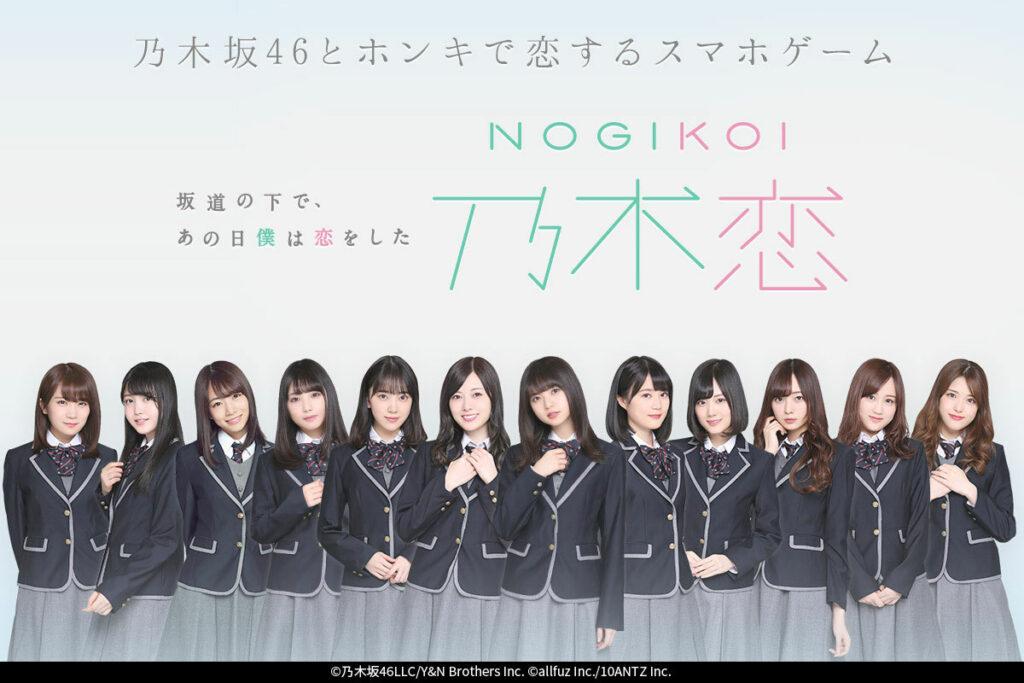 「乃木恋」のメインビジュアル