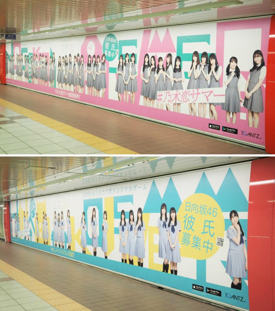 東京メトロの新宿駅構内に掲出された横幅15メートルずつの交通広告(現在は掲載終了済)